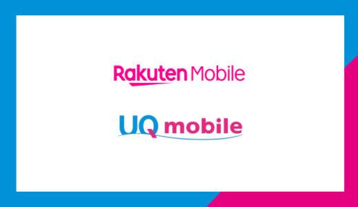 【両方使った】UQモバイルと楽天モバイルの違いを比較!正直どっちがおすすめ?
