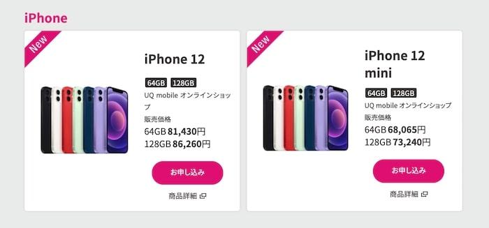 UQモバイル 最新iPhone