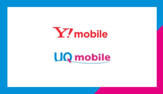 【両方使った】UQモバイルとワイモバイルの違いを比較!正直どっちがおすすめ?