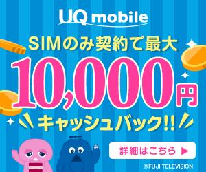 UQモバイル キャンペーン