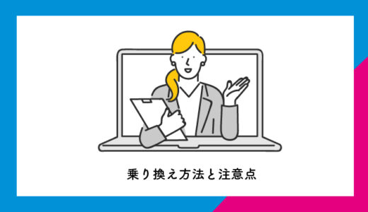 UQモバイルの乗り換え方法(MNP)の手順を7ステップ解説!対応機種の確認も要注意