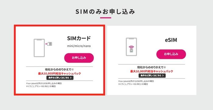 UQモバイル SIMのみ契約